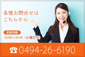 お問合せはTEL.0120-386-405