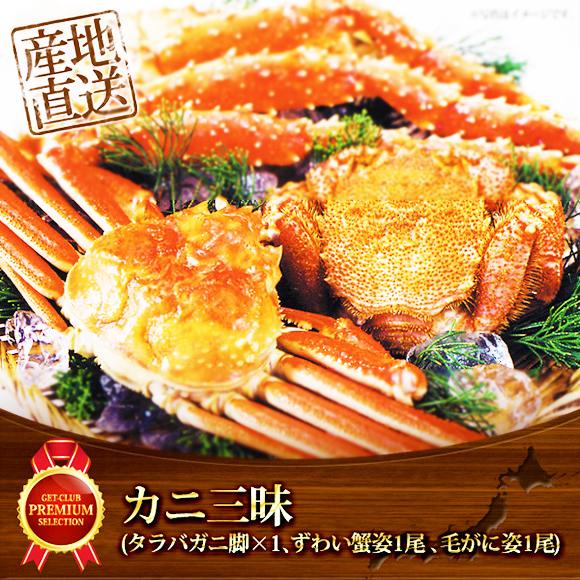 【産直】蟹三昧の当選おめでとうございます!