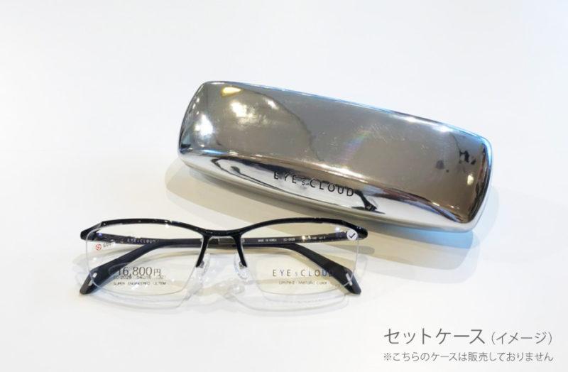 眼鏡ケース100円にて販売中