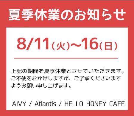 【夏季休業】のお知らせ